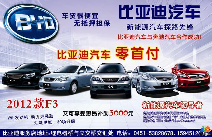 比亚迪汽车 零首付 2012款f3高清图片
